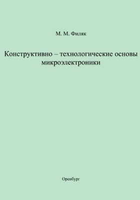 Конструктивно-технологические основы микроэлектроники: учебное пособие