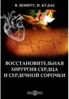 Восстановительная хирургия сердца и сердечной сорочки