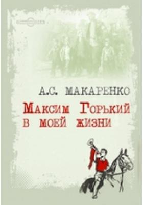 Максим Горький в моей жизни: публицистика