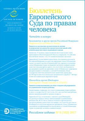 Бюллетень Европейского Суда по правам человека. Российское издание. 2017. № 8(182)