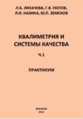 Квалиметрия и системы качества: учебное пособие. Ч. 2