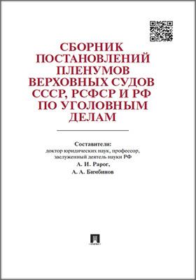 Сборник постановлений Пленумов Верховных Судов СССР, РСФСР и РФ по уголовным делам