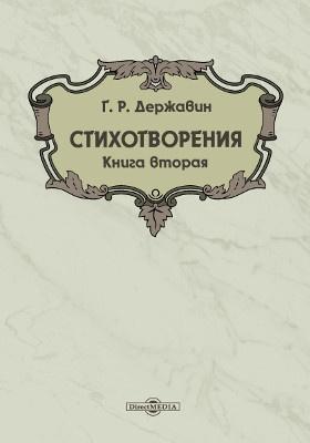 Стихотворения : в 2 кн. Кн. 2