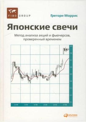 Японские свечи. Метод анализа акций и фьючерсов, проверенный временем = Candlestick Charting Explained: Timeless Techniques for Trading Stocks and Futures : 5-е издание