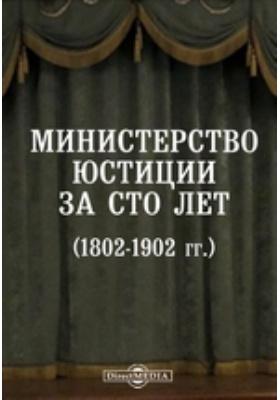 Министерство юстиции за сто лет (1802-1902 гг.). Исторический очерк
