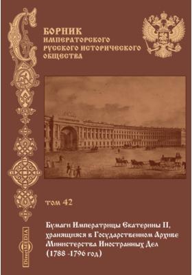 Сборник Императорского Русского исторического общества: журнал. 1885. Т. 42