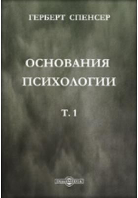 Основания психологии: монография. Т. 1
