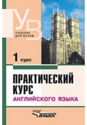 Практический курс английского языка : 1 курс: учебник