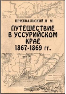 Путешествие в Уссурийском крае, 1867-1869 г