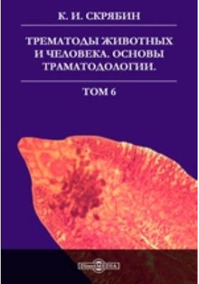 Трематоды животных и человека. Основы трематодологии. Т. 6