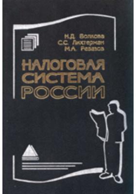 Налоговая система России: учебное пособие