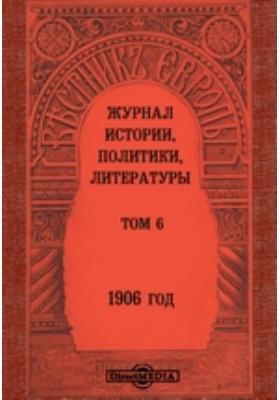 Вестник Европы : Сорок первый год. 1906. Т. 6