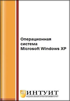 Операционная система Microsoft Windows XP