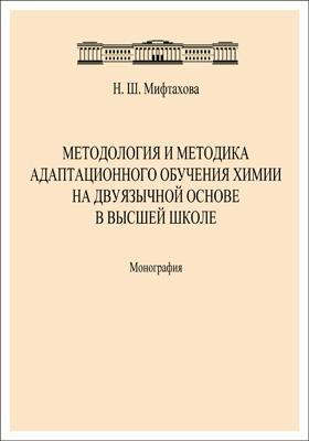 Методология и методика адаптационного обучения химии на двуязычной основе в высшей школе: монография
