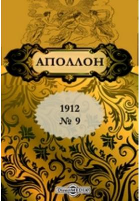 Аполлон: журнал. 1912. № 9