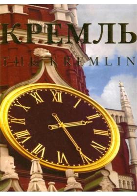 Кремль : Альбом