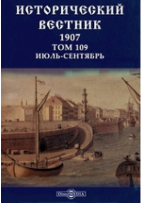 Исторический вестник: журнал. 1907. Том 109, Июль-сентябрь