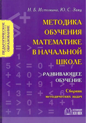 Практикум по методике обучения математике в начальной школе.  Развивающее обучение