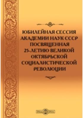Юбилейная сессия Академии наук СССР : посвященная 25-летию Великой Октябрьской социалистической революции: материалы конференций