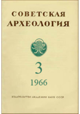 Советская археология: журнал. 1966. № 3