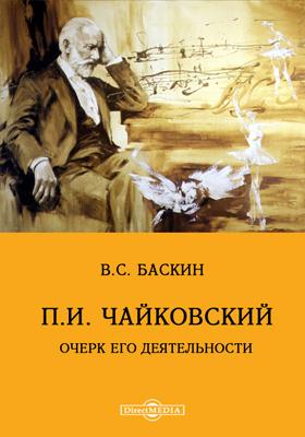 Русские композиторы. П.И. Чайковский : (Очерки его деятельности): публицистика