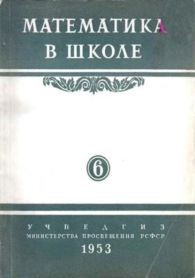 Математика в школе. № 6. Ноябрь-декабрь. 1953 : методический журнал: журнал