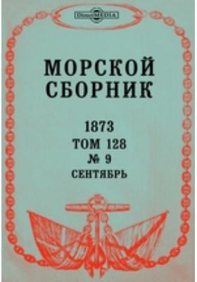 Морской сборник: журнал. 1873. Т. 128, № 9, Сентябрь