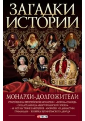 Загадки истории. Монархи-долгожители: научно-популярное издание