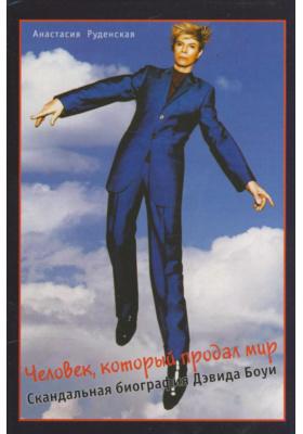 Человек, который продал мир. Скандальная биография Дэвида Боуи