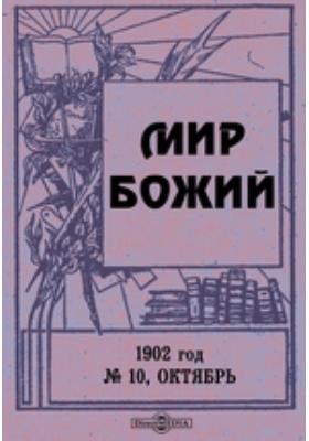 Мир Божий год. 1902. № 10, Октябрь