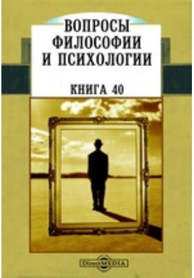 Вопросы философии и психологии: журнал. 1897. Книга 40