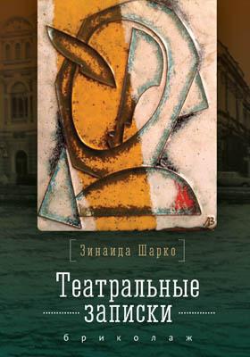 Театральные записки З. М. Шарко : бриколаж: документально-художественная литература