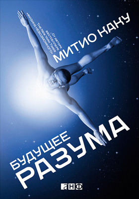 Будущее разума = The Future of the Mind. The Scientific Quest to Understand, Enhance, and Empower the Mind