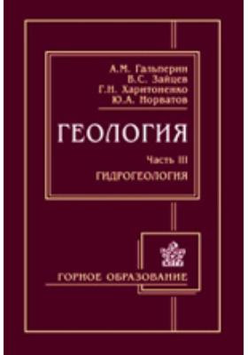 Геология: учебник для вузов, Ч. III. Гидрогеология