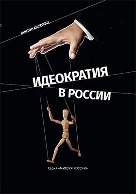 Идеократия в России: монография