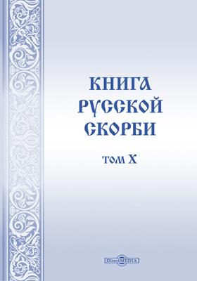 Книга русской скорби. Т. 10