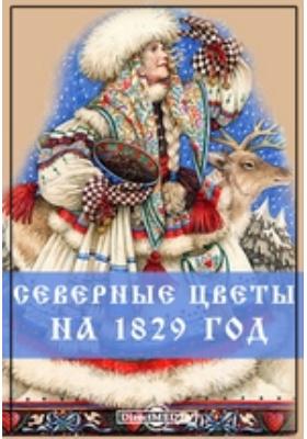 Северные цветы на 1829 год