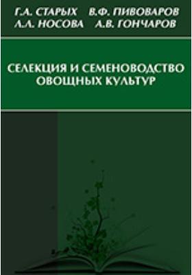 Селекция и семеноводство овощных культур: учебное пособие
