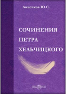 Сочинения Петра Хельчицкого: публицистика