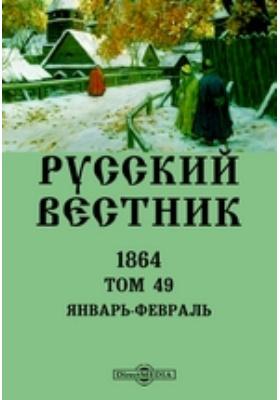 Русский Вестник. Т. 49. Январь-февраль
