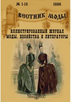 Вестник моды: журнал. 1886. № 1-13