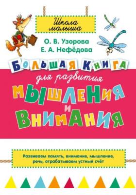 Большая книга для развития мышления и внимания : Упражнения для подготовки к школе