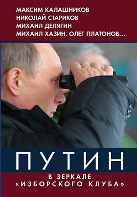 Путин : в зеркале Изборского клуба. Кн. 2