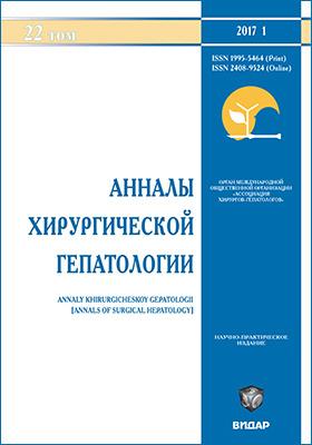 Анналы хирургической гепатологии: журнал. 2017. Т. 22, № 1