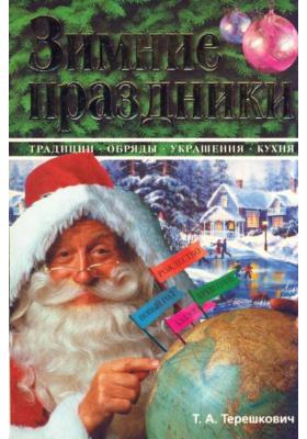 Зимние праздники : Традиции, обряды, украшения, кухня