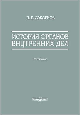 История органов внутренних дел: учебник