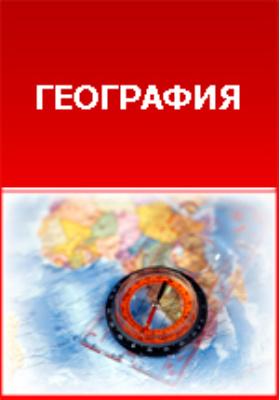 Советские географические исследования и открытия: научно-популярное издание