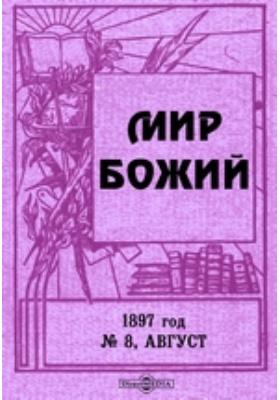 Мир Божий год: журнал. 1897. № 8, Август
