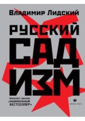 Русский садизм: художественная литература