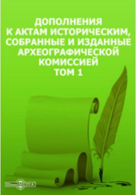 Дополнения к Актам историческим, собранные и изданные Археографической комиссией. Т. 1
